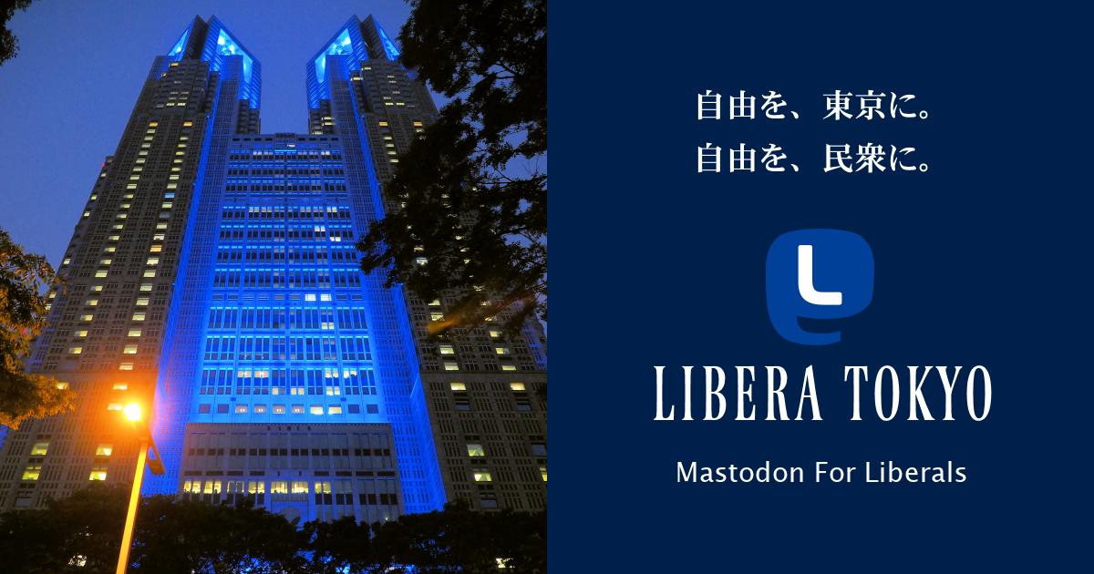 LIBERA TOKYO