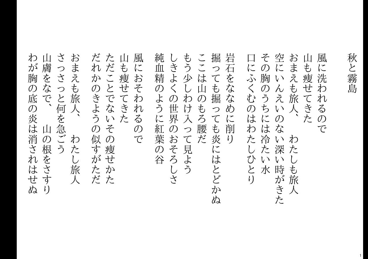 TomiMatsu YoshiO AkiToKirishima slide