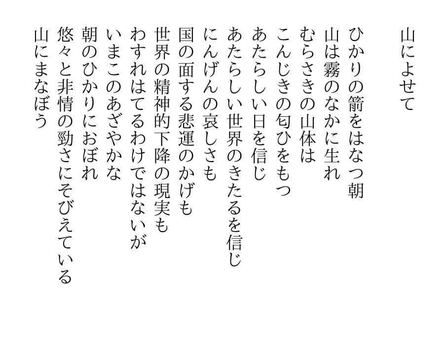 TomiMatsu YoshiO YamaNiYosete slide