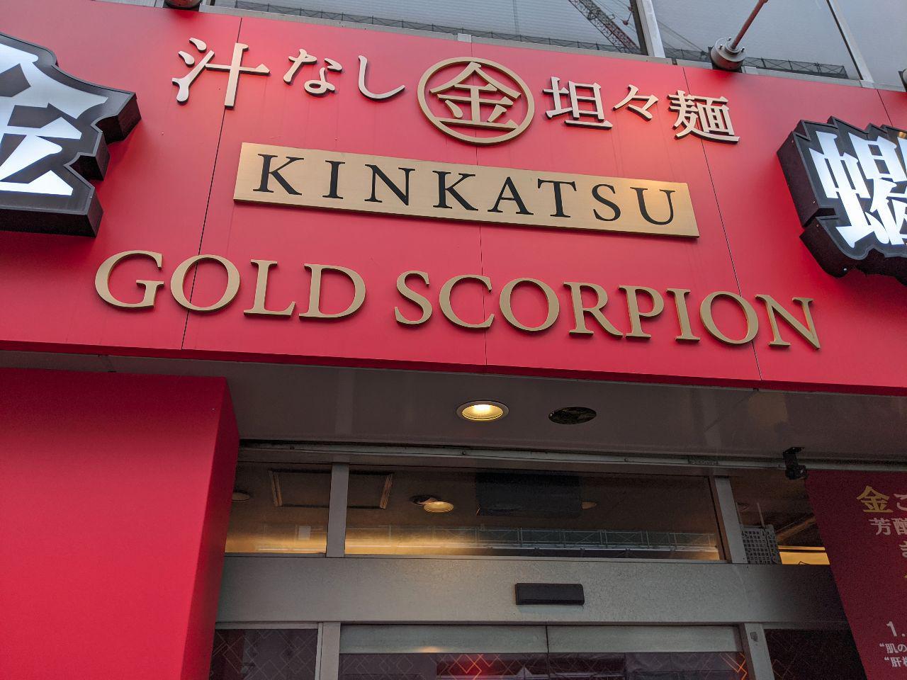 Gold Scorpion 3