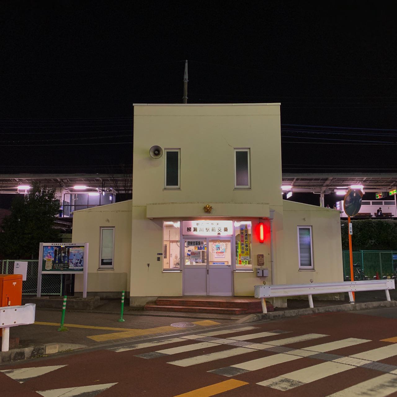 柳瀬川駅前交番