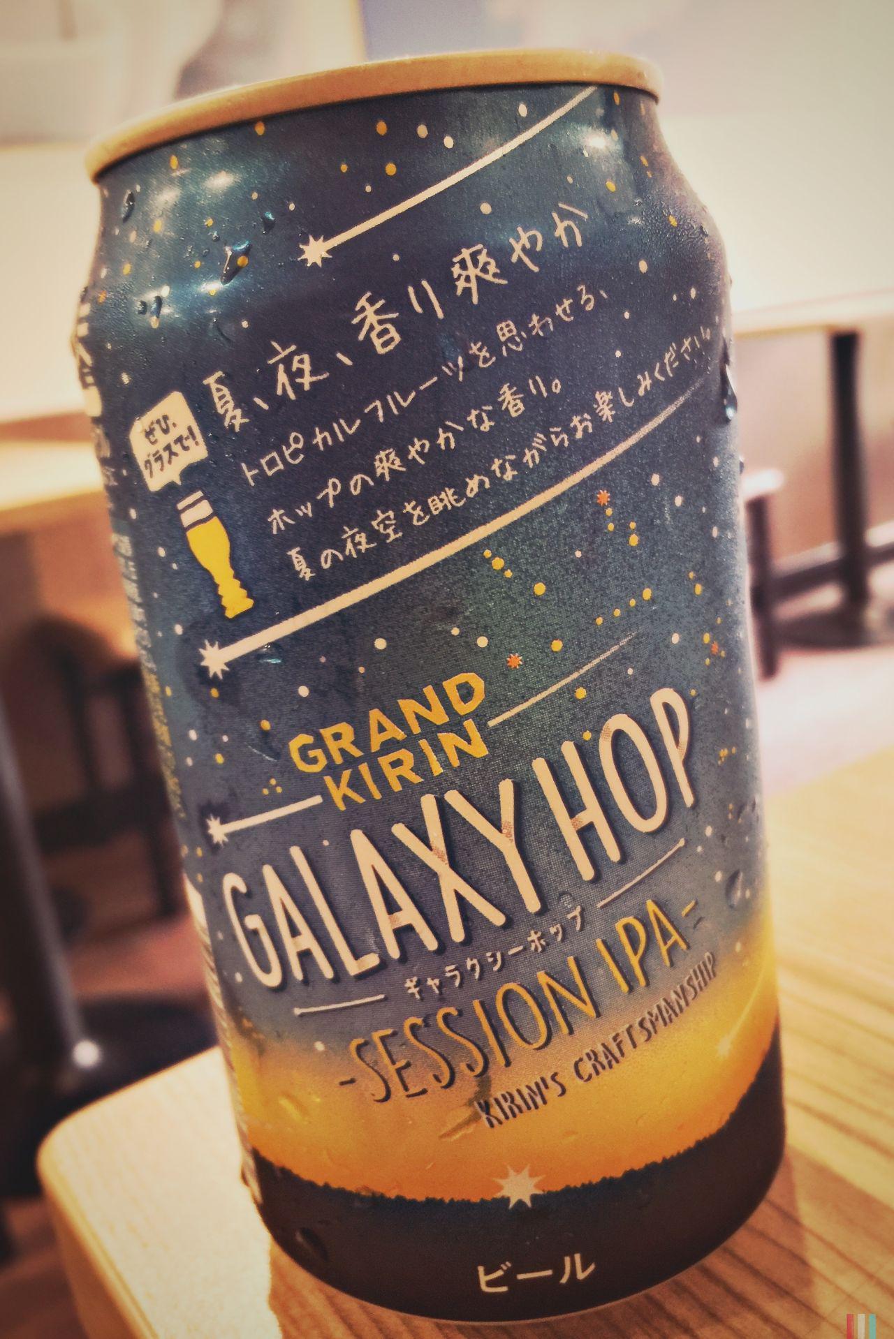 Kirin Galaxy Hop 銀河啤酒花