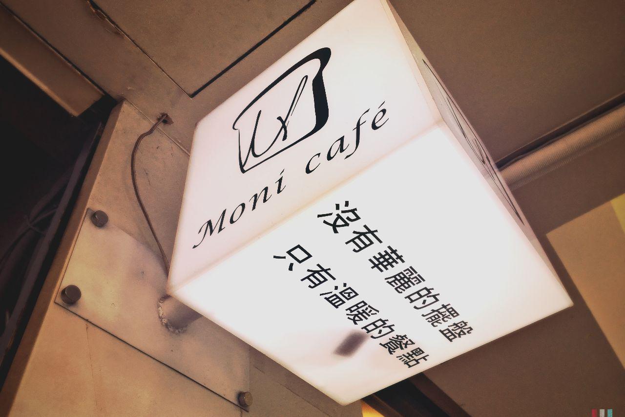 日初Moni Cafe店招